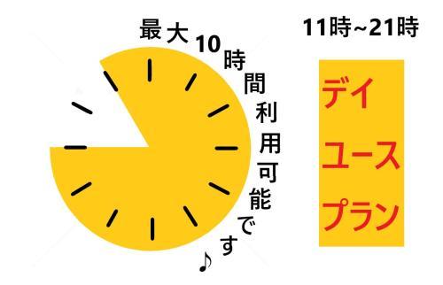 【日帰り/デイユース】最大10時間ステイ(11:00~21:00)
