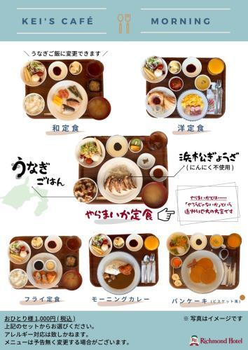 6種類から選べる♪ 朝定食付きプラン