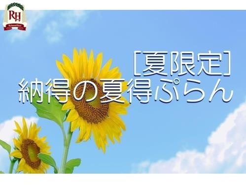 【夏限定】納得の夏得プラン