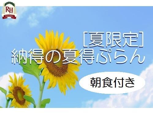【夏限定】納得の夏得プラン【朝食付き】