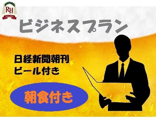 ビジネス応援♪日経新聞・ビール付プラン+朝食付き