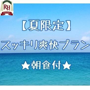 【夏限定】スッキリ爽快プラン【朝食付き】