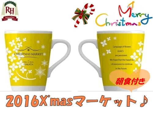 福岡クリスマスマーケットへ出かけよう♪ホットワインチケット&マグカッププラン+朝食付き