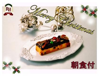 ☆12月の贈り物☆ X'masプラン+朝食付き
