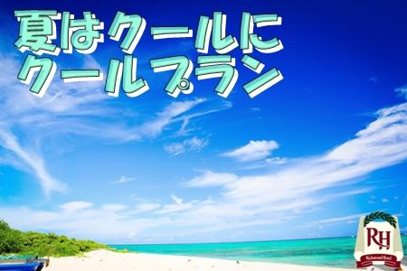 【夏限定】スッキリ爽快プラン
