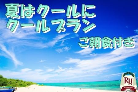 【夏限定】スッキリ爽快プラン+朝食付き