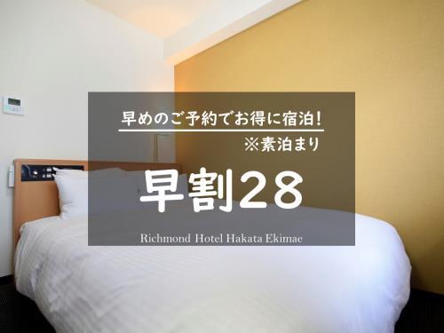 【早割28】※室数限定※ 素泊まりプラン