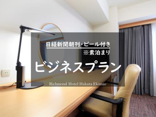ビジネス応援♪日経新聞・ビール付プラン (GoTo対象外)