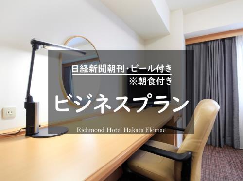 【朝食付き】 ビジネス応援♪日経新聞・ビール付プラン (GoTo対象外)