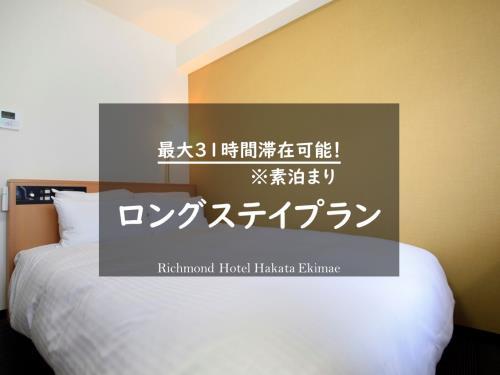 【ロングステイ】最大31時間 ステイプラン(14:00~翌21:00)  (GoTo対象外)