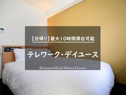 【8時~18時/テレワーク・デイユース】 最大10時間 ステイプラン (GoTo対象外)