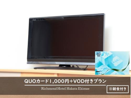 【朝食付き】 VOD見放題&QUOカード1,000円付きプラン (GoTo対象外)