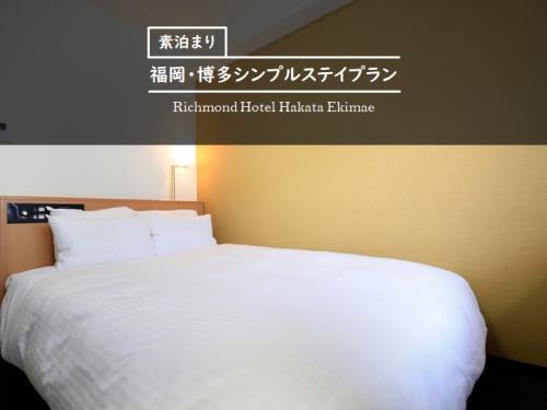 【素泊まり】福岡・博多シンプルステイプラン