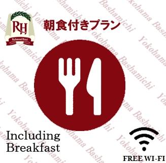 【朝食付プラン】ランチやディナーにも使えちゃう♪お子様歓迎☆