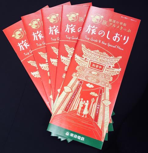 東急線+みなとみらい線乗車券横浜中華街お食事券付きプラン