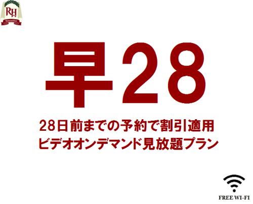 ◇早割28◇ビジネスプラン◇【早期特別料金+VOD見放題】