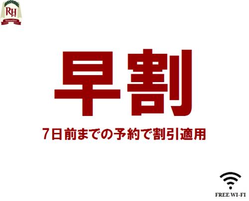 【早割】横浜行っとく!?みなとみらい?横浜中華街?早目の予約を!