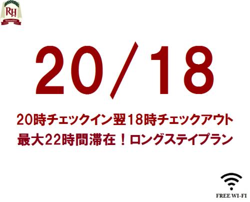 【20時IN18時OUT】レイトチェックイン・チェックアウト♪