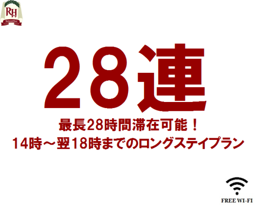 【28時間ステイ】最大翌日午後6時まで!VOD・朝食付