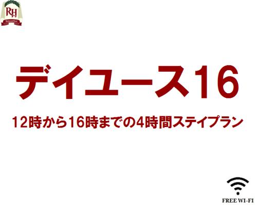 【日帰り・デイユース】 12時~16時 横浜観光の休憩やビジネス利用でのご利用にピッタリ♪
