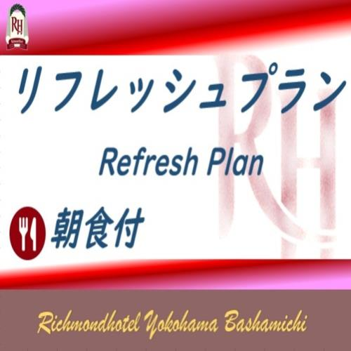 【リフレッシュプラン】JILLSTUARTバスグッズと紅茶特典付き <朝食付>