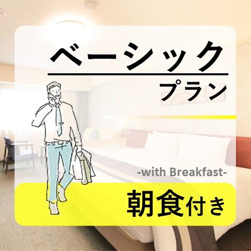 【ベーシックプラン】お子様歓迎!添い寝小学6年生まで無料!<朝食付>