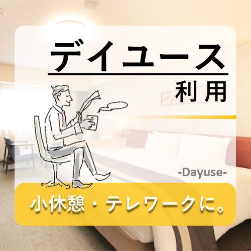 【日帰り・デイユース】最大9時間ステイ★9:00AM~18:00PM 食事券付