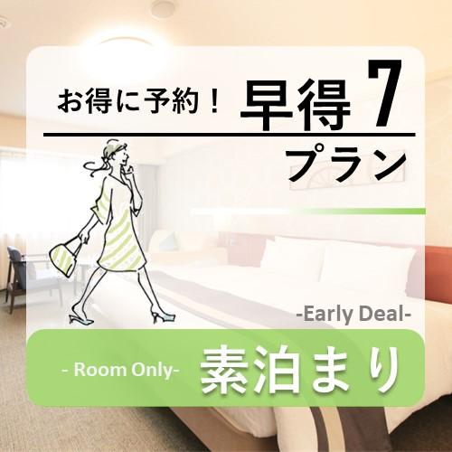 【早得7】7日前の予約でお得に泊まろう♪ <素泊まり>(GoTo対象外)