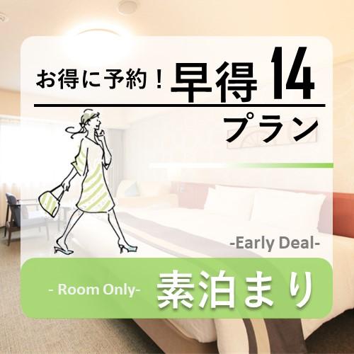 【早得14】14日前の予約でお得に泊まろう♪ <素泊まり>(GoTo対象外)