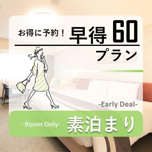 【早得60】60日前の予約でお得に泊まろう♪ <素泊まり>(GoTo対象外)