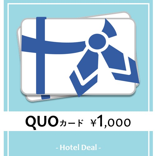 【QUOカード1000円分付き】便利に使える◆ビジネスにお勧め!<食事券付>(GoTo対象外)
