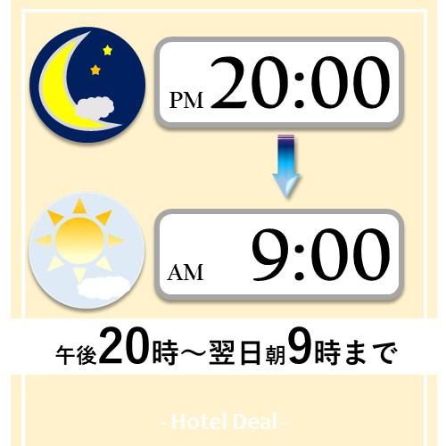 【20時イン9時アウトショートステイ】 ※1泊限定・連泊不可 <食事券付>