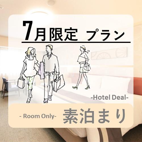 【7月限定】♪♪気分転換はいかがですか♪♪リーズナブルにゆったりENJOYホテルステイ(素泊まり)