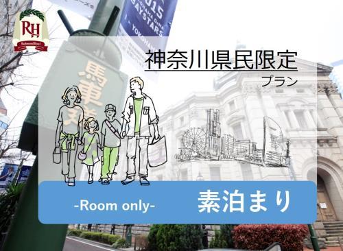 【神奈川県民限定】地元の方歓迎!横浜/みなとみらいを満喫+特別時間♪<素泊まり>