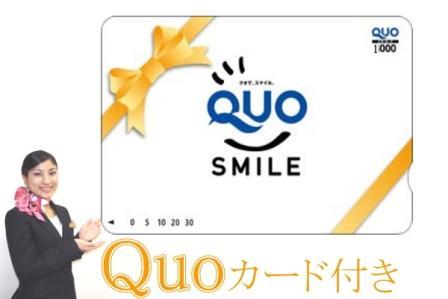 【Quoカード】クオカード1000円付プラン