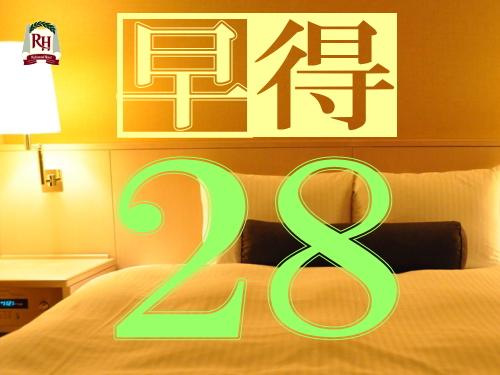 【早得28+朝食付】28日前の予約でお得プライス!朝食付