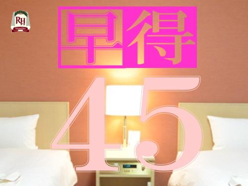 【早得45+朝食付】45日前の予約でお得プライス!朝食付