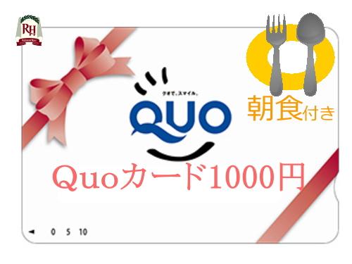 【Quoカード】【朝食】クオカード1000円+朝食付プラン
