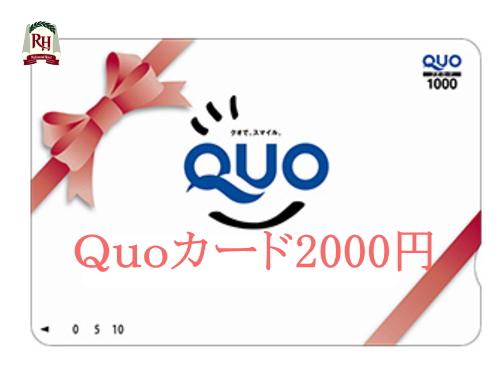 【Quoカード¥2000】クオカード2000円付プラン(GoTo対象外)