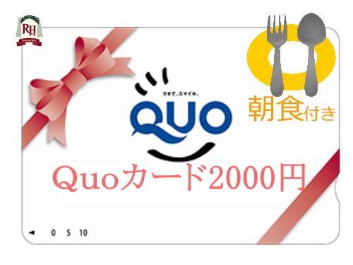 【Quoカード+朝食】クオカード2000円と朝食がセット♪(GoTo対象外)