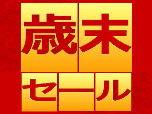 【宿泊代20%割引】公式サイト限定♪歳末ありがとうセール♪(GoTo対象外)