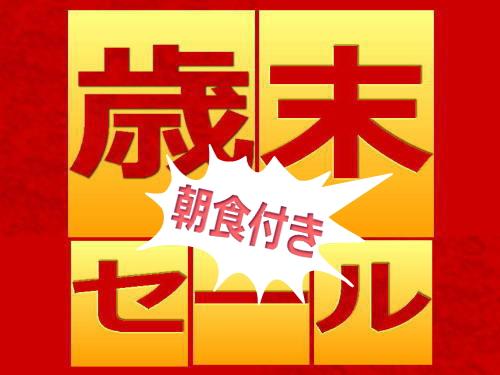 【宿泊代20%割引+朝食付き】公式サイト限定♪歳末ありがとうセール♪(GoTo対象外)