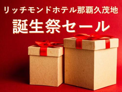 【開業17周年ありがとう】 リッチモンドホテル那覇久茂地 誕生祭セール♪(GoTo対象外)