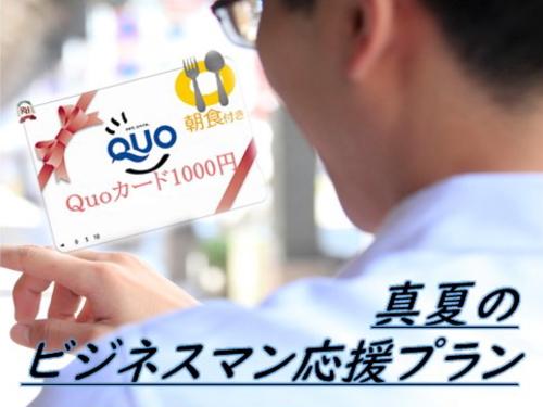 【QUO+朝食】帰ってきた!ビジネスマン応援プラン♪ ~いつも頑張るあなたへ「恩返しです!」~