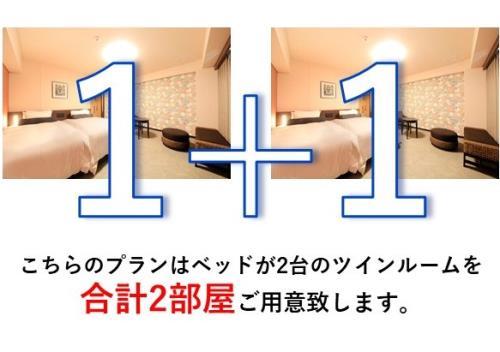 【1+1】大家族必見★1部屋予約するとお得に2部屋宿泊できる!!得々まる秘プラン♪