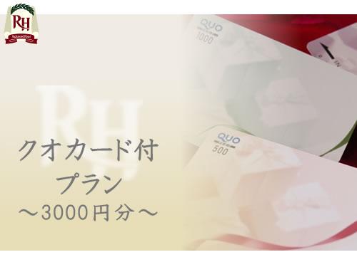 【クオカード3000円分付プラン】朝食なし