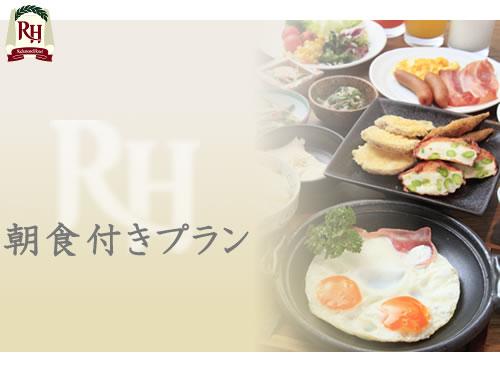 【朝食付きプラン】