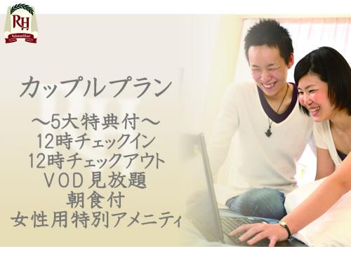 【カップルプラン】5大特典付き!