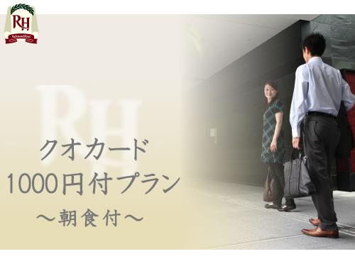 【クオカード1000円分付プラン】朝食付