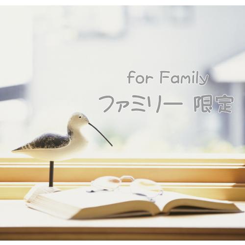 【ファミリープラン♪】3大特典付き!